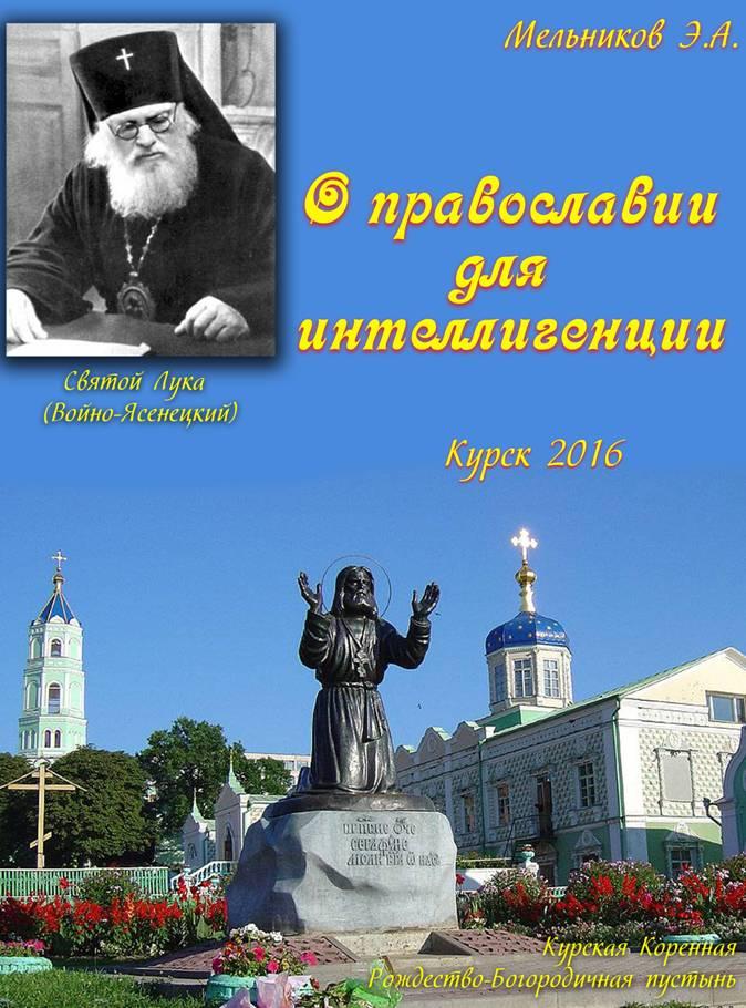 Новая книга о православии
